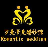 南京罗曼蒂克婚纱馆
