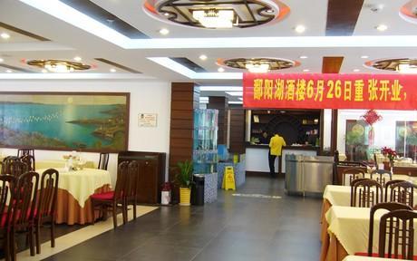 北京鄱阳湖大酒楼
