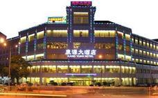 康源大酒店