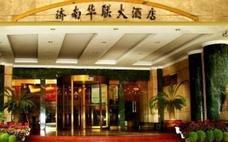 华联大酒店