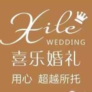 喜乐全程婚礼策划机构