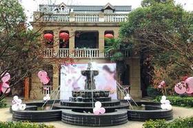 水之忆江南庭院餐厅