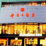 长沙神禹大酒店