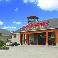 徐州福禧湿地假日酒店