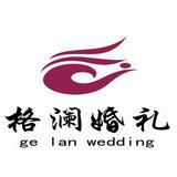 格澜婚礼公司