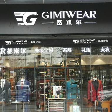 Gimiwear高级定制