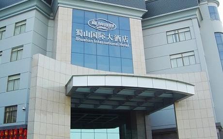 蜀山国际大酒店