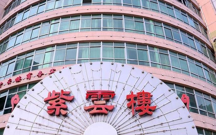 紫云楼大酒店