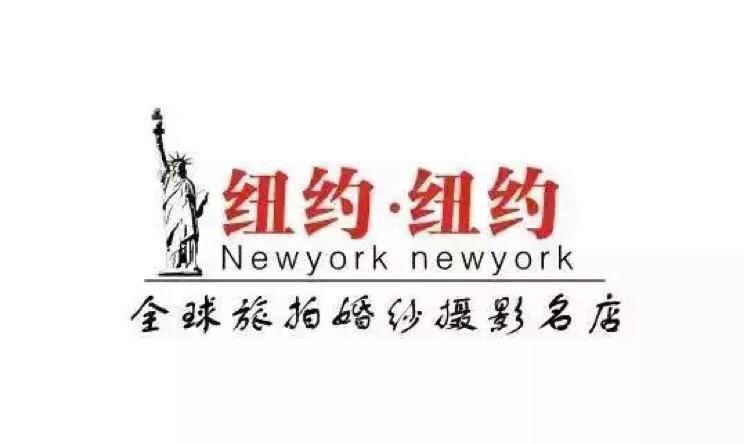 沂水纽约纽约全球旅拍摄影名店