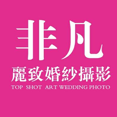 非凡丽致婚纱摄影