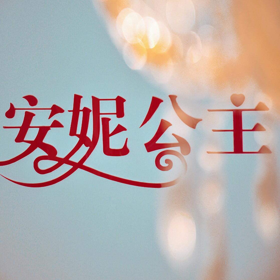 连江安妮公主婚纱摄影工作室