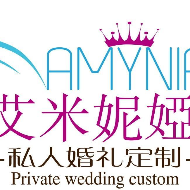 艾米妮娅私人婚礼定制